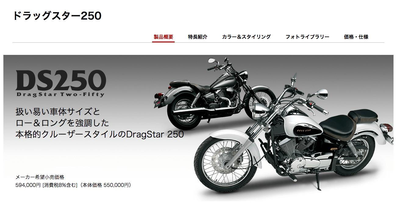 ドラッグスター250(YAMAHA)