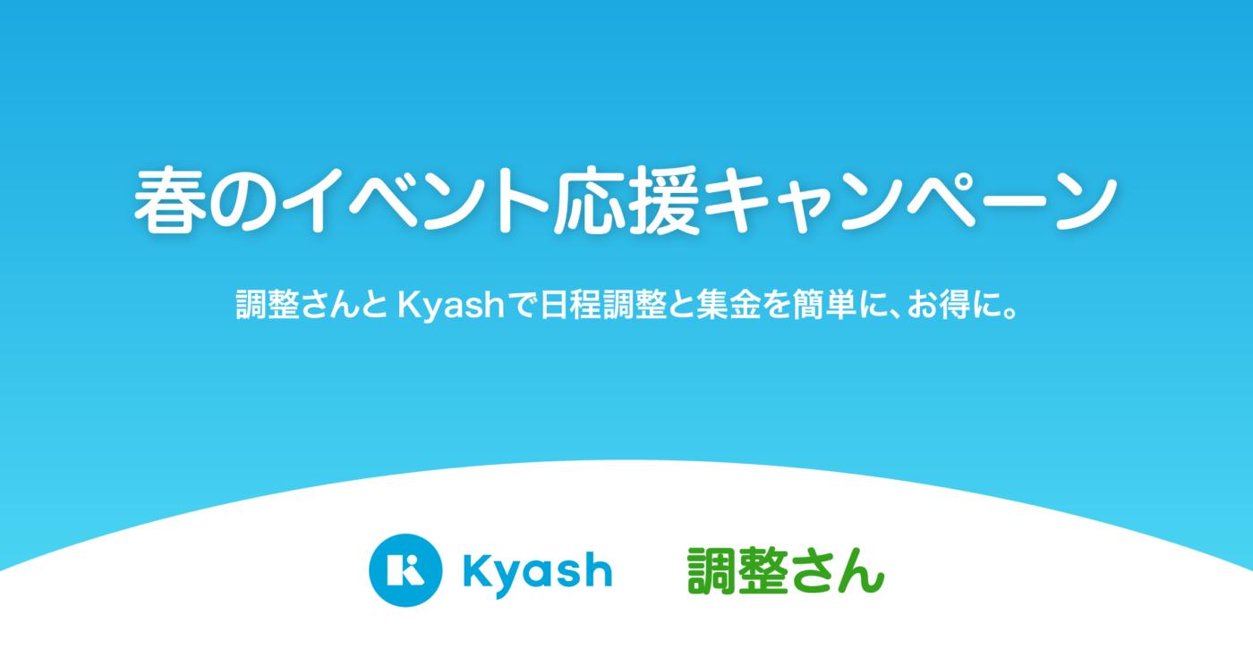 ウォレットアプリKyashとコラボで『春のイベント応援キャンペーン』実施!抽選で1万円をプレゼント!
