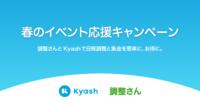 調整さん・Kyash『春のイベント応援キャンペーン』